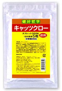 キャッツクロー(徳用パック)【250mg×300粒】【smtb-s】