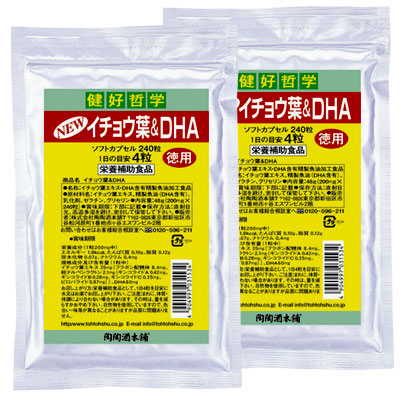 Ginkgo leaf & DHA (for the virtue)