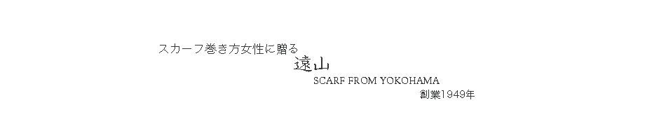 スカーフ巻き方女性に贈る 遠山:日本製シルクスカーフを製造販売しております