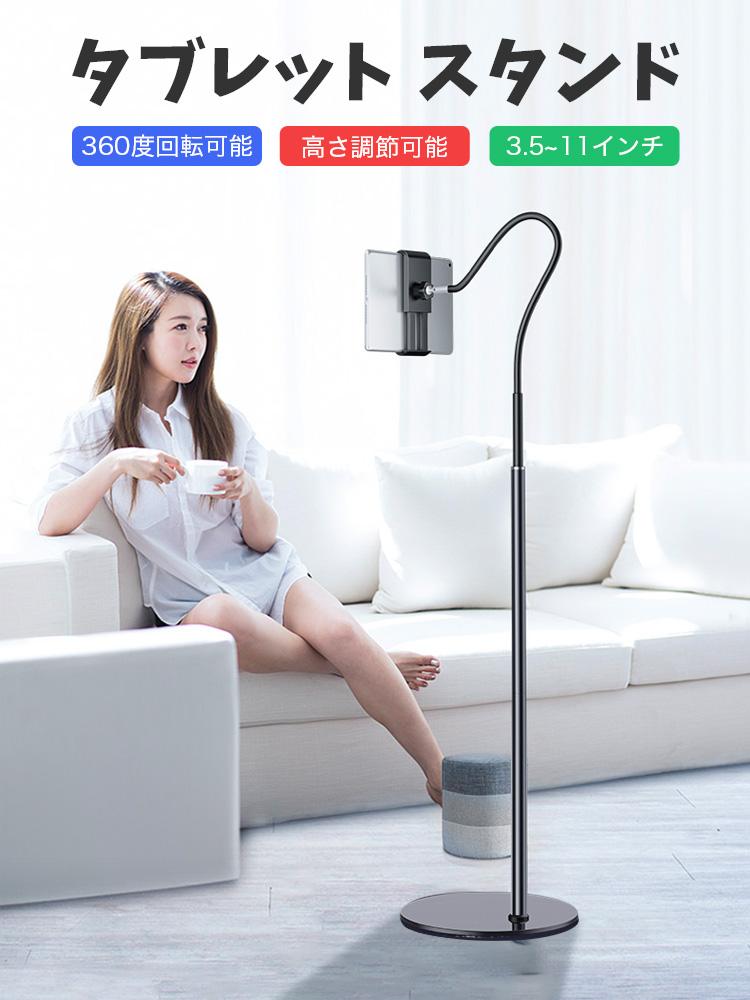 300円OFFクーポン タブレット用スタンド iPad タスタンド スマートフォンスタンド 激安特価品 スマホ ホルダー タブレットアーム フレキシブルアーム タブレットPC スマホ共通 スタンド 卓上 タブレット くねくねアーム 超特価SALE開催 3.5~10.6インチ stand 360度回転可能主体調節でき 寝ながら Switch床置きスタンド Nintendo 高さ調節 床置きスタンド スマートフォン 日本語説明書付き 下垂防止 iPhone