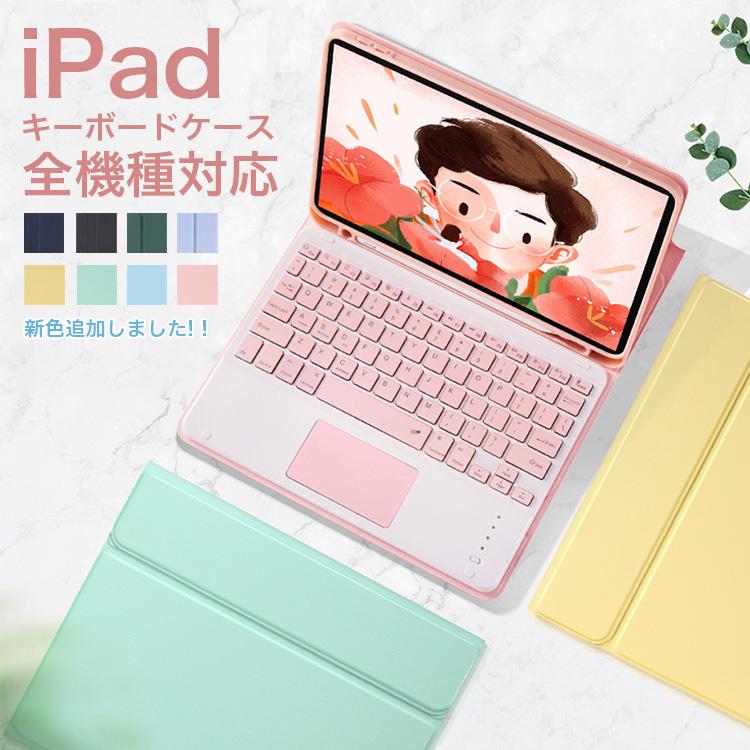 iPad 10.2 キーボード ケース 第7世代 在宅勤務 2019モデル 予約 Bluetooth 9.7 タブレット 第6世代 第5世代 ipad 11 9.7~11インチiPad pro 10.5 新作入荷 2021 Pro 2019 ペン収 アイパッドプロ air Air3