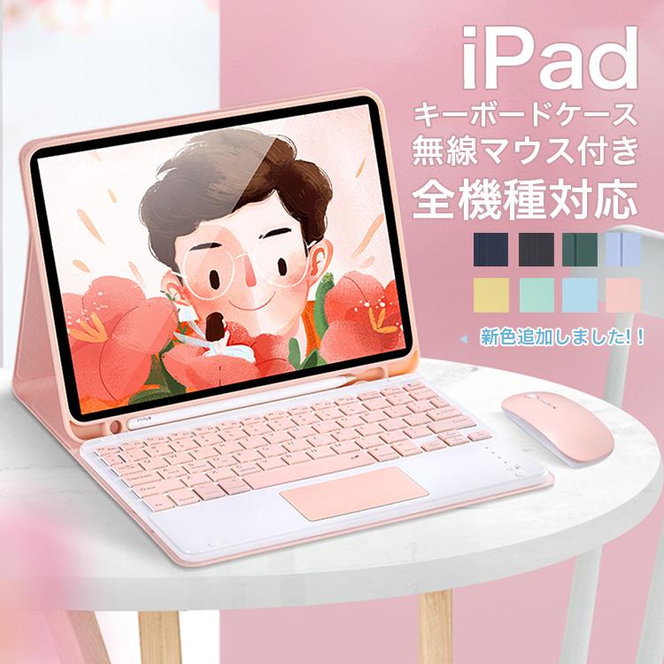 300円OFFクーポン Bluetooth キーボード ケース マウス3点セット ipad ペンシルホルダー タッチパッド搭載 遠隔授業 在宅勤務 iPad 11 10.2 おトク Air3 Pro 10.5 ペン収納 2021 11インチ pro 9.7~11インチ air2 お買い得 キー air マウス付き3点set a2377 air3 ipad10.2 第3世代 9.7 bluetooth