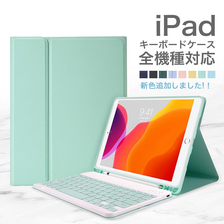 300円OFFクーポン 人気上昇中 iPad 10.2 キーボード ケース 第7世代 在宅勤務 公式ストア 2019モデル Bluetooth 9.7 タブレット 第6世代 第5世代 11インチ 9.7~11インチiPad mini5 ipad air 11 アイパッドプロ 2021キーボード 2019 10.5 mini4 Air3 Pro
