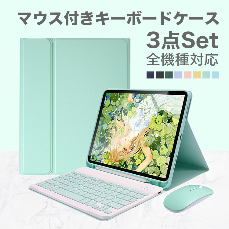 300円OFFクーポン Bluetooth キーボード+ケース+マウス3点セット ipad キーボード ケース ペンシルホルダー タッチパッド搭載 遠隔授業 在宅勤務 iPad 11 10.2 爆買い新作 Air3 Pro ペン収納 ストアー ipad10.2 pro 第7世代 mini5 mini4 9.7 air air3 マウス付き3点set 9.7~11インチ 2021 10.5 air2