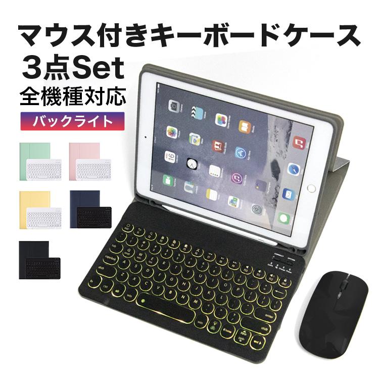 バックライト搭載 販売 iPad 10.2 キーボード ケース 第7世代 在宅勤務 2019モデル Bluetooth 9.7 タブレット 第6世代 Air3 お得クーポン発行中 11 9.7~11インチ 2019 マウス付き3点SET ipad Pro air 7色LED 第5世代 アイパッドプロ 10.5