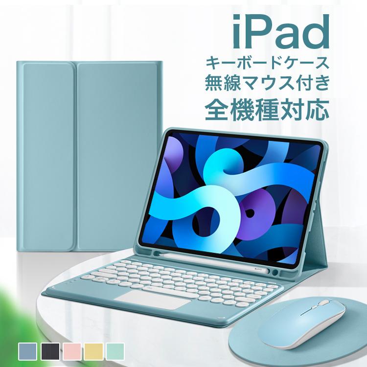 Bluetoothキーボード+カバー+マウス3点セット 第7世代 ipad 丸キーボード ケース ペンシルホルダー タッチパッド搭載 遠隔授業 在宅勤務 iPad 11 10.2 Air3 Pro 10.5 ウス付き3点set 第8世代 Bluetoothキーボードカバータンド 9.7 air2 ペンシル収納 pro air3 ipad10.2 新品未使用正規品 割引 キーボードケース 軽 air 10.9 マ9.7~11インチ