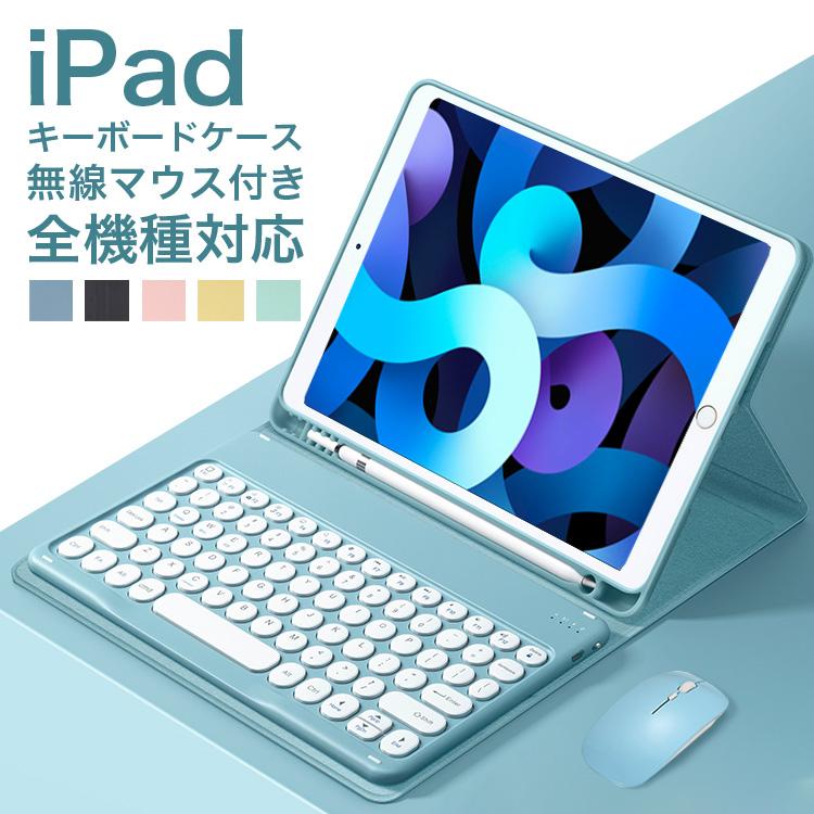 iPad 10.9 キーボード ケース Bluetooth 新作通販 9.7 タブレット 第ハ世代 第六世代 アイパッドプロ 11 10.2 Air3 Pro 10.2インチ 2020 K 丸型キ 軽量マウス3点セット アイパッド ケースBluetooth iPadケース+キーボードー+マウス3点セット第8世代 お得セット 2019 10.5 彼女へ Air4 キーボード付き 10.9インチ