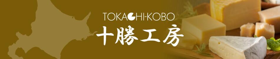 十勝工房:北海道十勝の名産品を取り扱う専門店