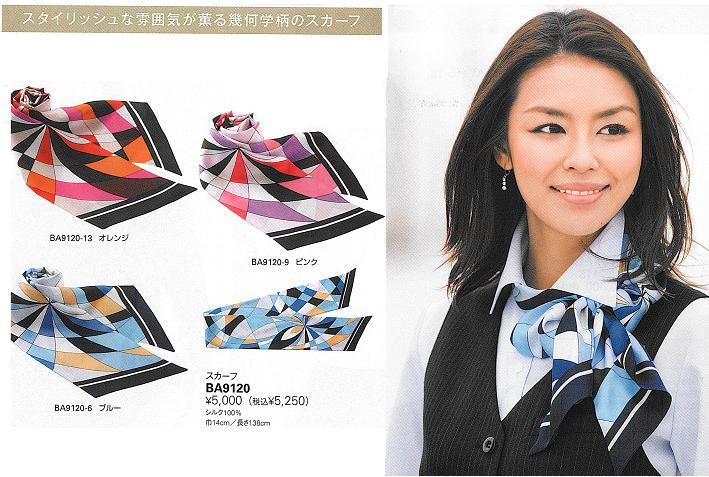【送料無料】 ココロも気持ちも華やか オフィススカーフ(3色)お得な10個セット  BON BA9120