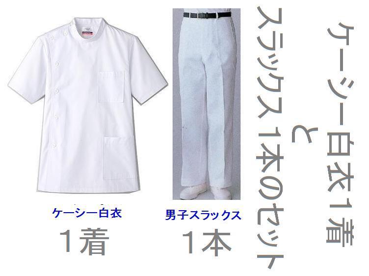 【ケーシー白衣の決定版】 本日発送 治療院・整骨院の方におすすめ商品 <MR520男性用横掛半袖白衣(ホワイト)とFH430男子スラックス(ホワイト)>の上下1セット サンペックス MR520 FH430かRNA430