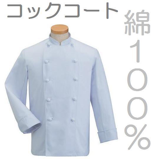 ★週間ランキング商品★ 即日発送 「永遠のNo.1」 綿100%コックコート サンペックス KC410