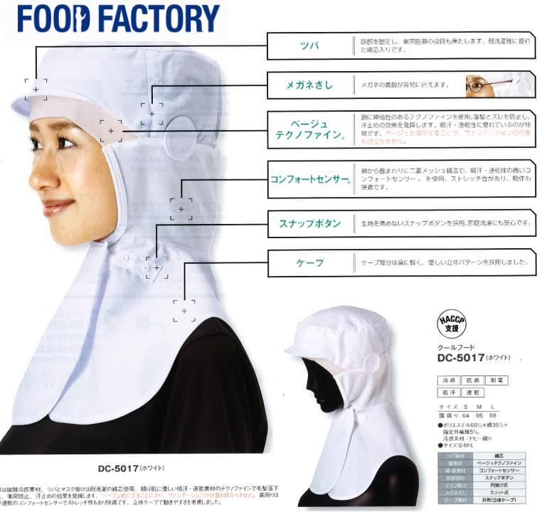 冷たい クール 冷感 アクアフード 送料無料 お得な10個セット 汗をかく量が多い職場 夏場や高温環境での作業  食品帽子 (ホワイト)給食センター 食品工場 めがねOK サンペックス フードファクトリー DC5017