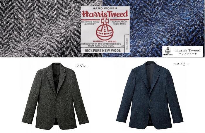 [送料無料]【新商品】メンズハリスツイードジャケット 毛100% 2グレー 8ネイビー 紳士の装いを彩る伝統的な素材 数量限定販売 F FJ0024M
