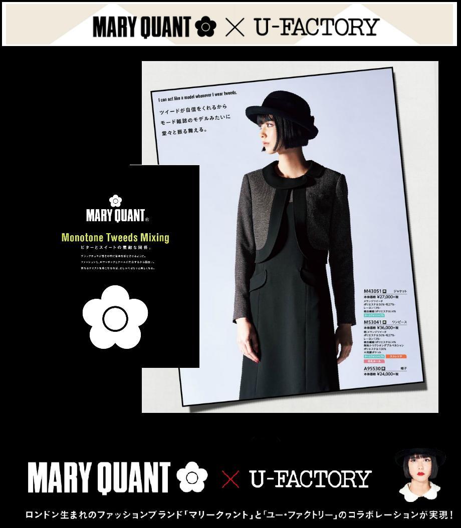 MARY QUANT × U-FACTORY コラボ商品 高級感のあるツイード素材のジャケットとワンピース 絶妙の配色バランスに粋を感じるテイスト M43051 M53041 マリークヮント ユーファクトリー