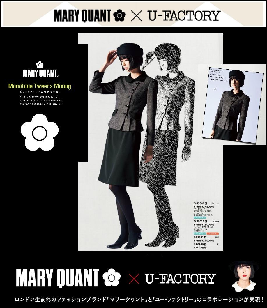 MARY QUANT × U-FACTORY コラボ商品 高級感のあるツイード素材のジャケットとスカート 絶妙の配色バランスに粋を感じるテイスト M43041 M33011 マリークヮント ユーファクトリー