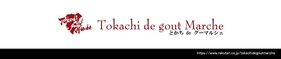 とかち de グーマルシェ:北海道十勝から野菜、スイーツの産地直送、とかち de グーマルシェ