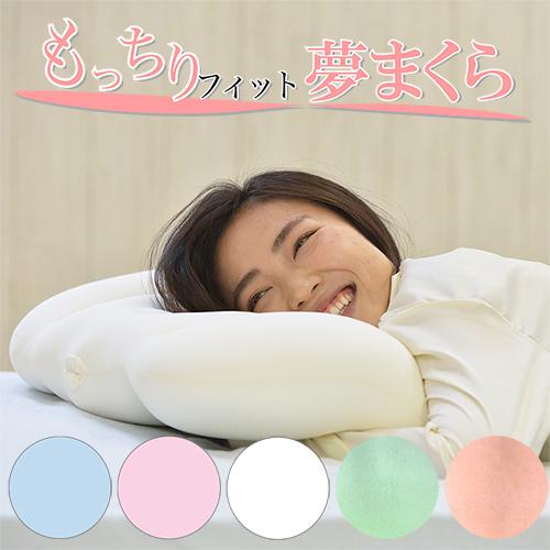 頭 首 肩をしっかりサポート どんな寝姿でも頭を支えてくれます もっちりフィット夢枕 高品質新品 まくら1個 バーゲンセール まくらハンガー まくらカバー1枚