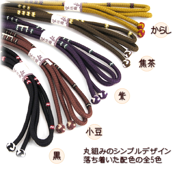 If you ♪ silk ODA roll round set belt tightening
