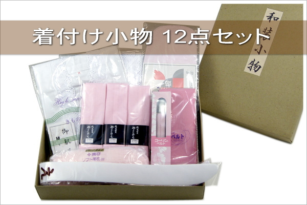 NEW kimono dressing accessory set