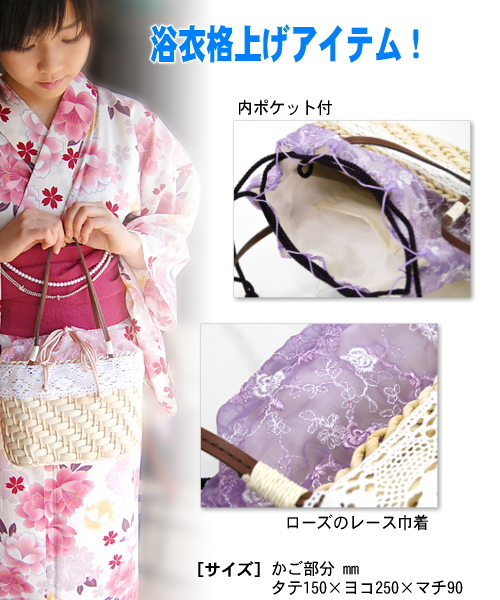 If you now! Flowers Gift ♪ yukata promotion items rose lace basket bag