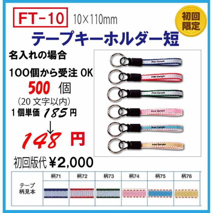 【初回注文の方専用】FT-10 テープキーホルダー(短)回転フック付 10mm巾 500個 オリジナル名入れ
