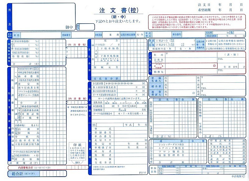 D-1-B 自動車注文書 10冊セット 30組4枚複写(1枚目 注文書控、2枚目 注文書、3枚目 注文請書 4枚目 請求・納品書 注文書&注文請書)