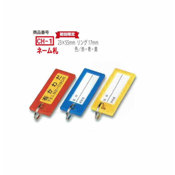 【初回限定】CH-1 300個 1個@45 +版代1000円 ネーム札 サイクルキーホルダー