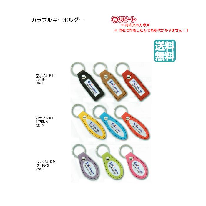 【リピート再注文の方専用】CK-1(長方形)・CK-2(ダ円型A)・CK-3(ダ円型B) カラフルキーホルダー 100個