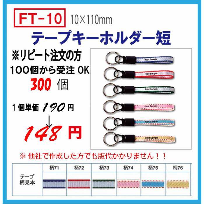【リピート再注文の方専用】FT-10 テープキーホルダー(短)回転フック付 10mm巾 300個 オリジナル名入れ