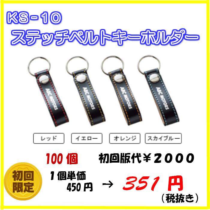 【初回注文の方専用】KS-10 ステッチベルトキーホルダー 100個 18mm巾×2mm厚ステッチ加工