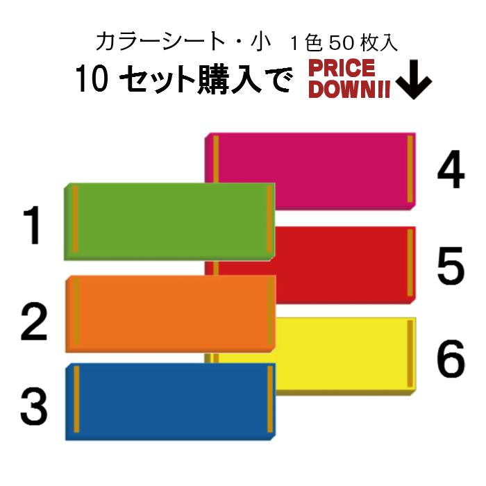 ポップ用 蛍光紙イルミカラーシート(小) 単色50枚入 10セットで!@1350円