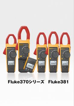 クランプメーター Fluke375