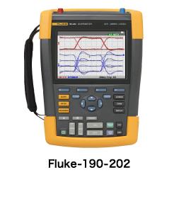 スコープメータ Fluke190-062S(ソフトウェア他一式付き)