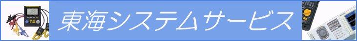 東海システムサービス:現場測定器・現場校正器及びツールを格安で販売!