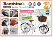 Bambinaバンビーナ バスケット付 三輪自転車 MG-CH243B【送料無料※北海道・離島への発送は送料をいただきます。お問い合わせください。】★☆D▲□