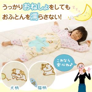Bedwetting cricket Kitty pattern ★ ☆ ▲