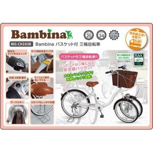 Bambinaバンビーナ フロントチャイルドシート付 三輪自転車 MG-CH243F【送料無料※北海道・離島への発送は送料をいただきます。お問い合わせください。】★☆D▲□