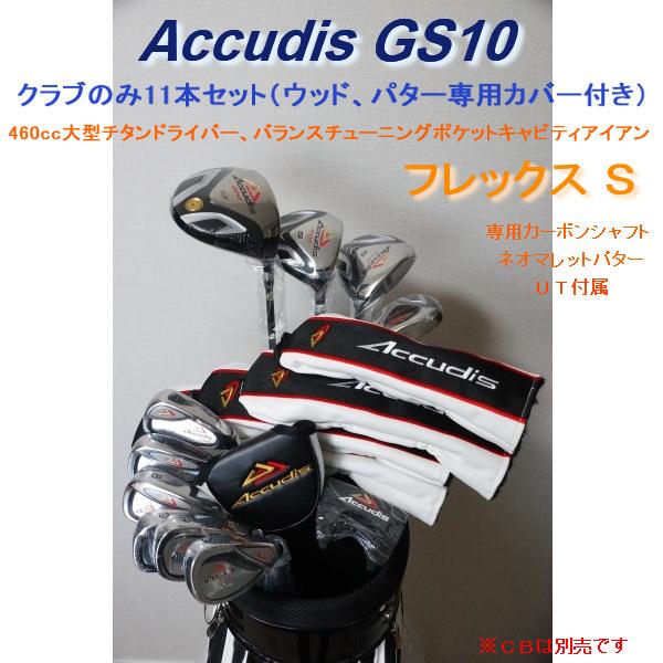 アキュディス メンズゴルフクラブセット フル11本クラブのみ フレックス S GS10