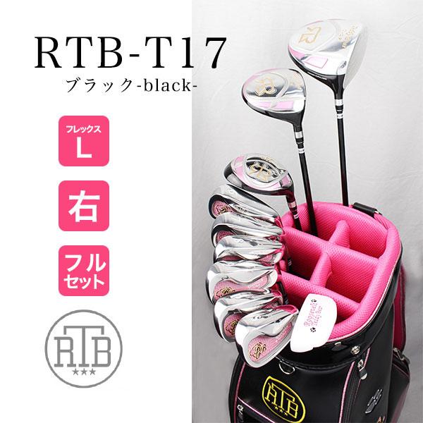 ルーズベルトテディベア レディースゴルフクラブセット フル10本+CB ブラック RTB-T17 BK ゴルフクラブセット レディース ゴルフクラブ セット ゴルフ セット クラブ セット レディ 初心者 向け 女性 ドライバー パター キャディバッグ おしゃれ かわいい 可愛い