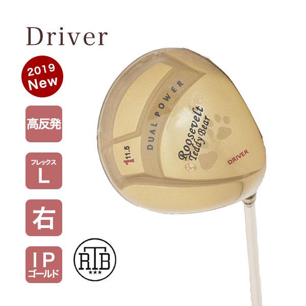 ゴルフドライバー レディースゴルフクラブrtb ルーズベルト テディベアゴルフクラブ 単品 ドライバー ユーティリティ レディース 女性 女性用 高反発 IPゴールド ヘッドカバー付 ゴルフ 右打ち 飛距離 おしゃれ 可愛い かわいい