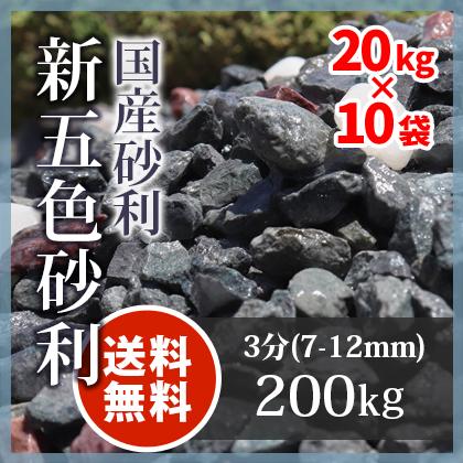玉砂利:新五色砂利 3分(7-12mm)200kg(20kg×10袋)【送料無料】
