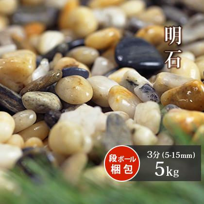 さわやかで明るいオレンジ系の小粒な砂利です♪ 【送料無料】明石 3分 (約5-15mm) 5kg