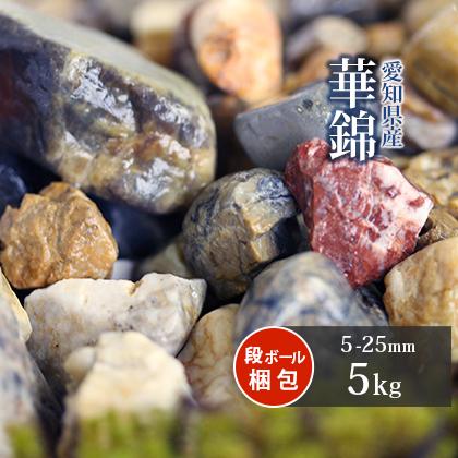 砂利>華錦>華錦 5-25mm