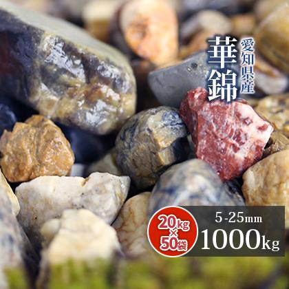 砂利 安い 値引き 敷き砂利 庭 ガーデニング 5-25mm 送料無料 5kg 華錦