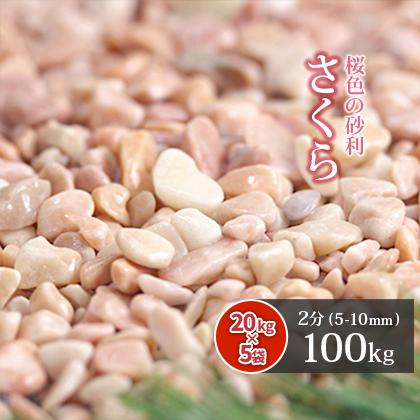 【送料無料】さくら 2分 100kg (20kg×5袋) | 約5-10mm 庭 砂利 石 玉石 玉砂利 敷き砂利 小粒 ピンク 桃色 桜色 ガーデニング