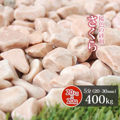 【送料無料】さくら 5分 400kg (20kg×20袋) | 約20-30mm 庭 砂利 石 玉石 玉砂利 敷き砂利 小粒 ピンク 桃色 桜色 ガーデニング