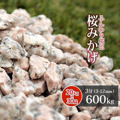 【送料無料】桜みかげ 3分 (3-12mm) 600kg (20kg×30袋) | 桜御影 大量 庭 砂利 化粧砂利 桃色 桜色 ピンク 枯山水 御影