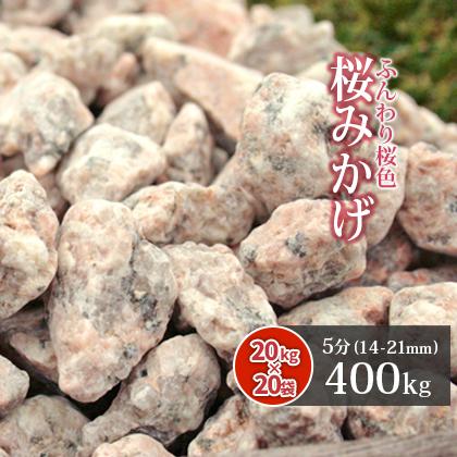 【送料無料】桜みかげ 5分 (14-21mm) 400kg (20kg×20袋)   桜御影 庭 砂利 化粧砂利 桃色 桜色 ピンク 枯山水 御影