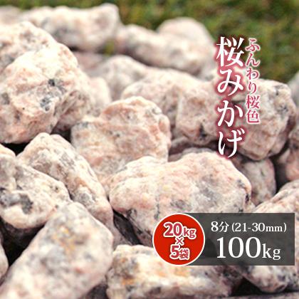 【送料無料】桜みかげ 8分 (21-30mm) 100kg (20kg×5袋) | 桜御影 庭 砂利 化粧砂利 桃色 桜色 ピンク 枯山水 御影