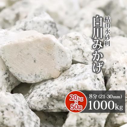 白川砂利よりも白が強く 明るい印象を演出します 送料無料 白川みかげ砂利 8分 超激安 信託 1000kg 大量 20kg×50袋 約21-30mm
